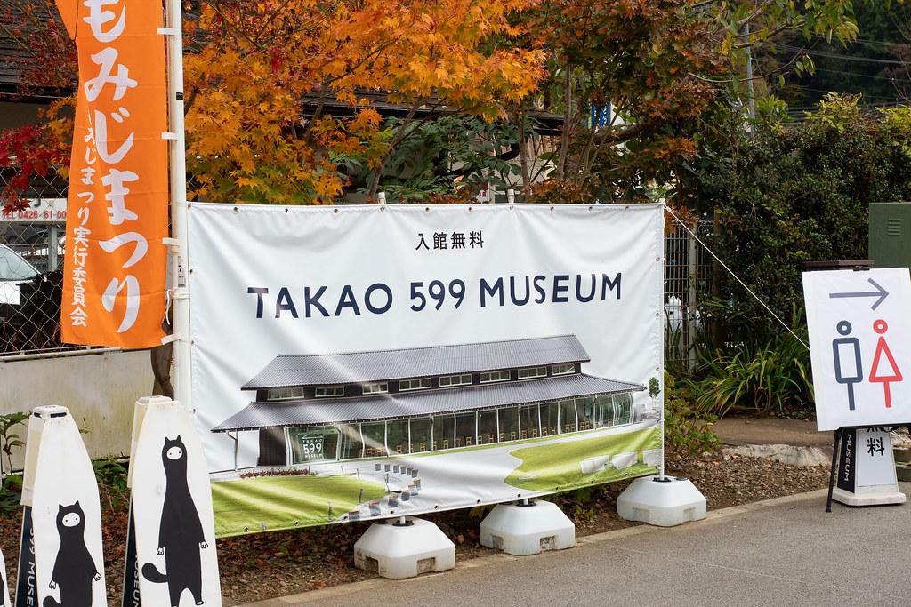 TAKAO_599_MUSEUM-5