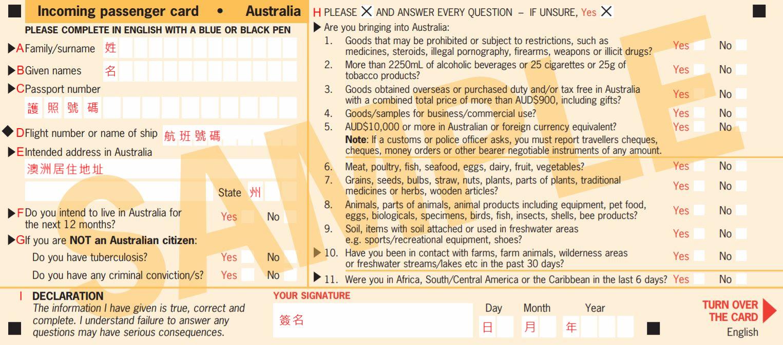 澳洲入境卡(正面)