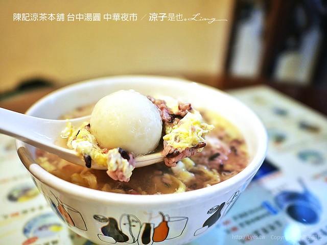 陳記涼茶本舖 台中湯圓 中華夜市 2