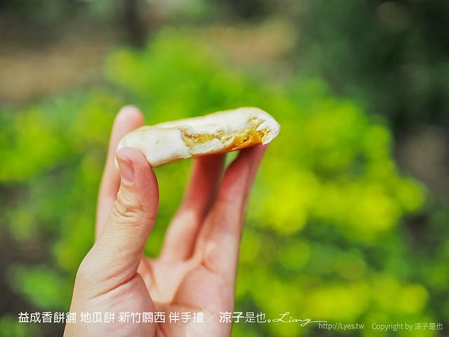 益成香餅舖 地瓜餅 新竹關西 伴手禮 7