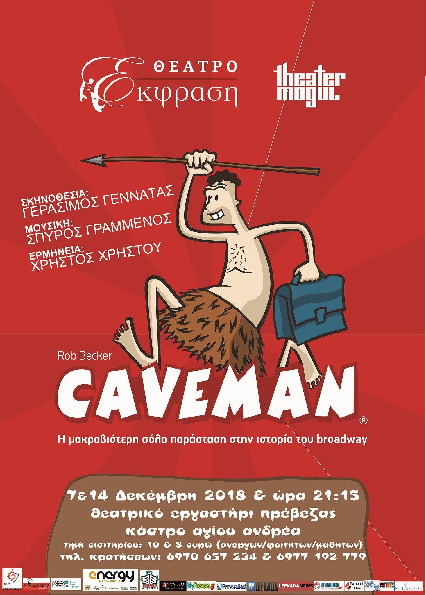 caveman preveza