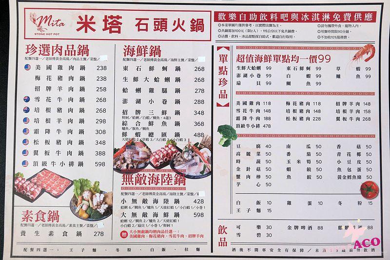 新店 米塔 火鍋IMG_0807.JPG