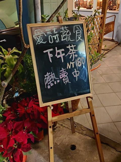 愛詩蔬食餐館(15)