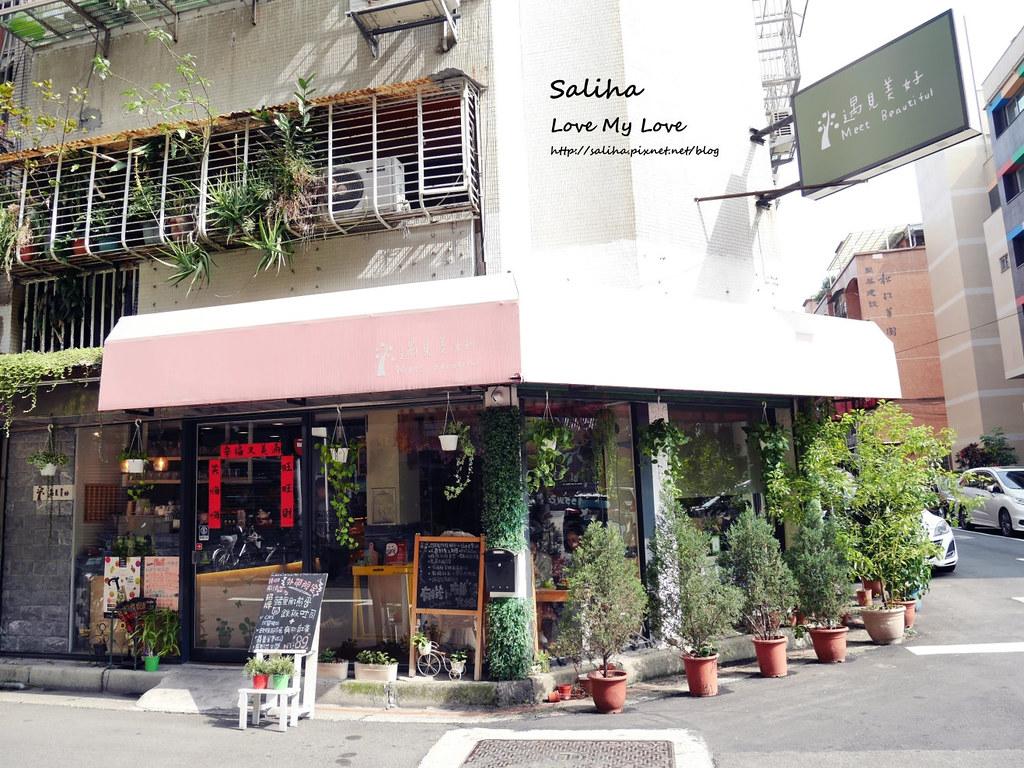 台北農安街行天宮附近餐廳美食推薦遇見美好早午餐咖啡廳 (1)