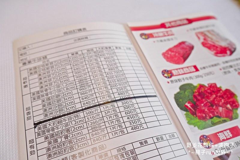 台中牛排推薦 (24)