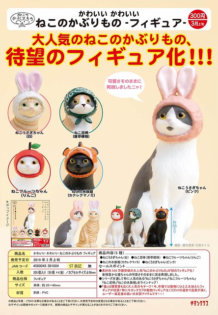 奇譚俱樂部 「戴著頭套的貓咪」立體化轉蛋 逗趣登場!かわいい かわいい ねこのかぶりもの フィギュア