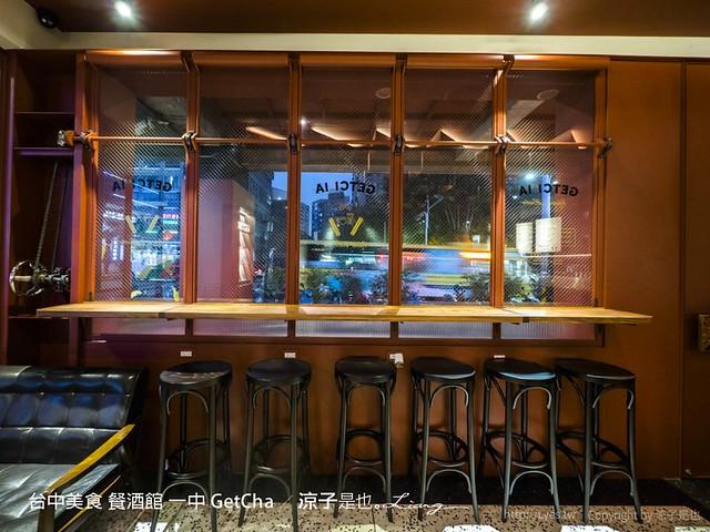 台中美食 餐酒館 一中 GetCha 47