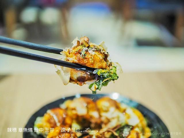 味穗 章魚燒 台中 三井 9