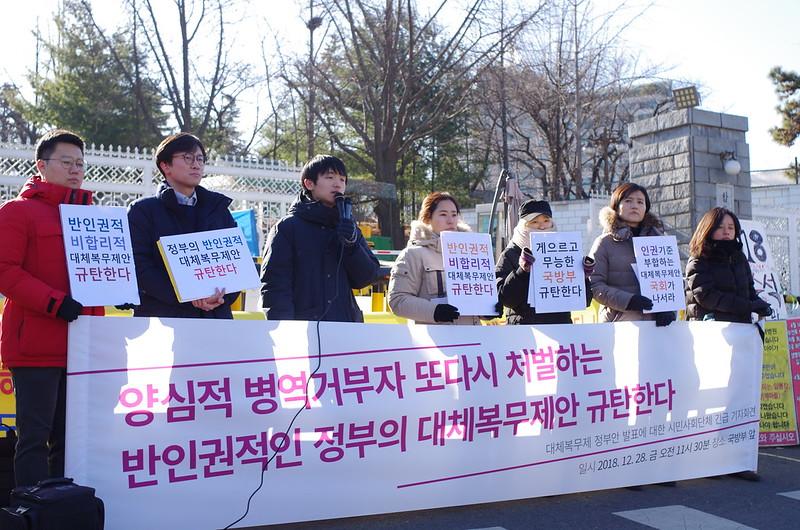 20181228_대체복무제 정부안 규탄 기자회견