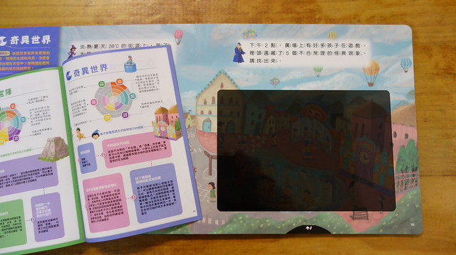 設計了各種遊戲,也引導父母如何從遊戲中看到孩子的能力@王宏哲《教養的真相》,親子天下出版