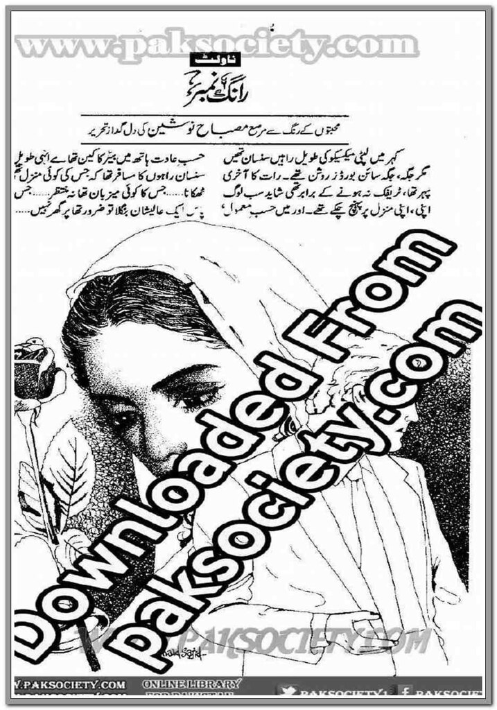 Wrong Number  is a very well written complex script novel which depicts normal emotions and behaviour of human like love hate greed power and fear, writen by Misbah Nosheen , Misbah Nosheen is a very famous and popular specialy among female readers