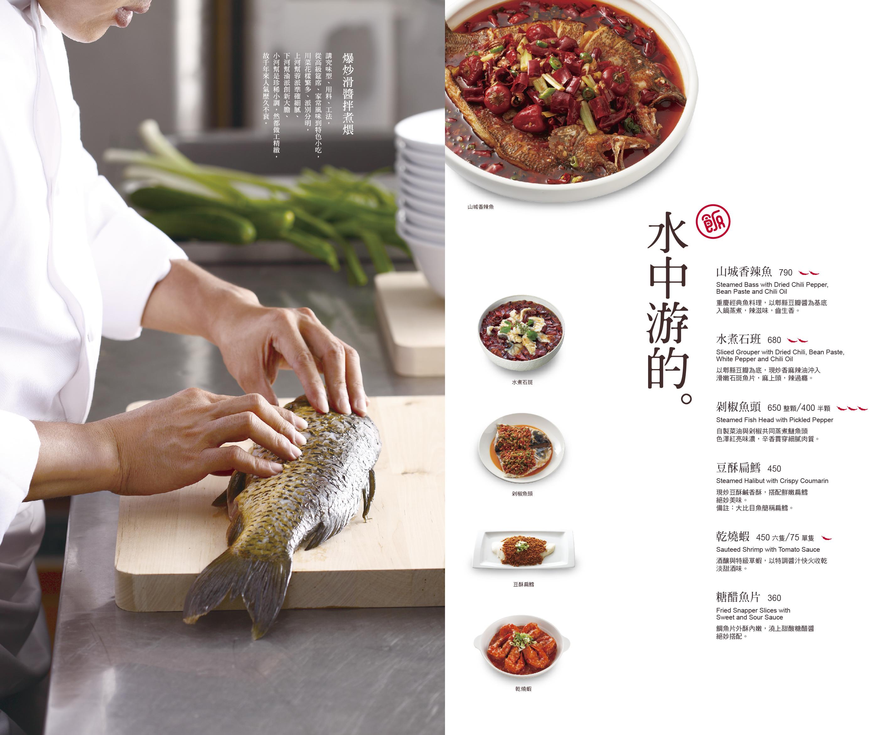 開飯川食堂 菜單 台中06
