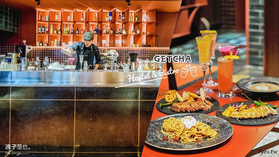 台中餐酒館 一中街 益民商圈 中友美食 GetCha Hostel&Bistro