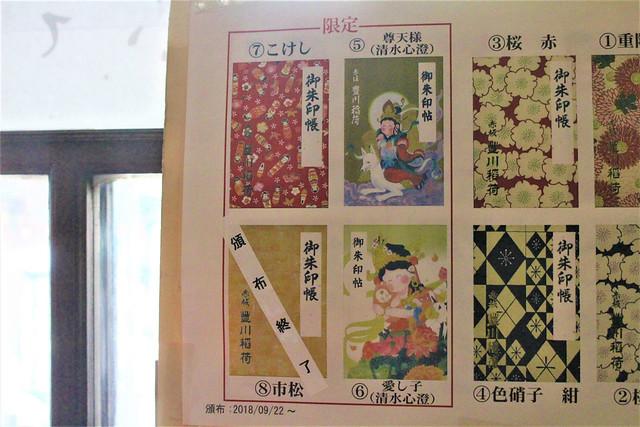 toyokawainari-tokyo-gosyuin006