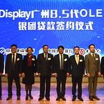 LG디스플레이, 중국 현지 은행과 200억 위안 장기 신디케이트론 체결