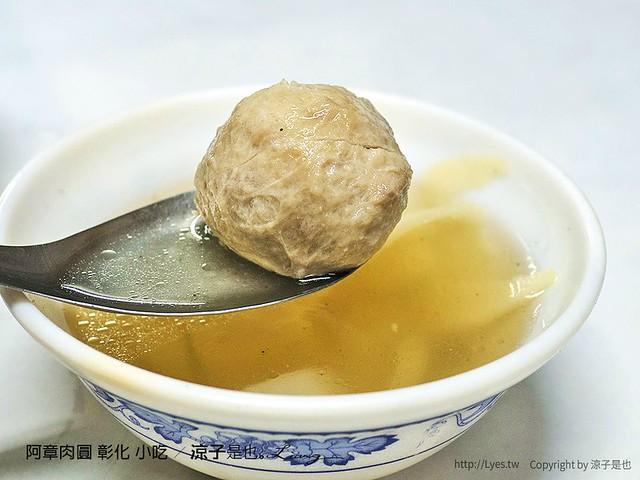 阿章肉圓 彰化 小吃 7