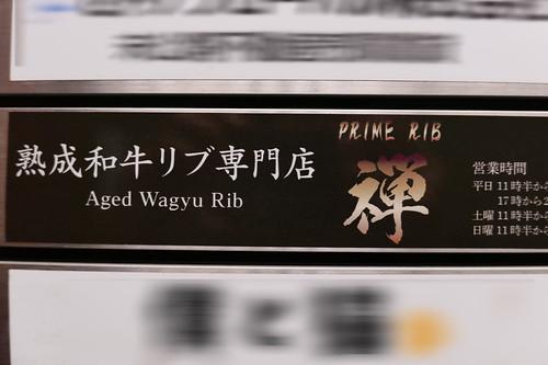 aging beef Prime Rib Zen