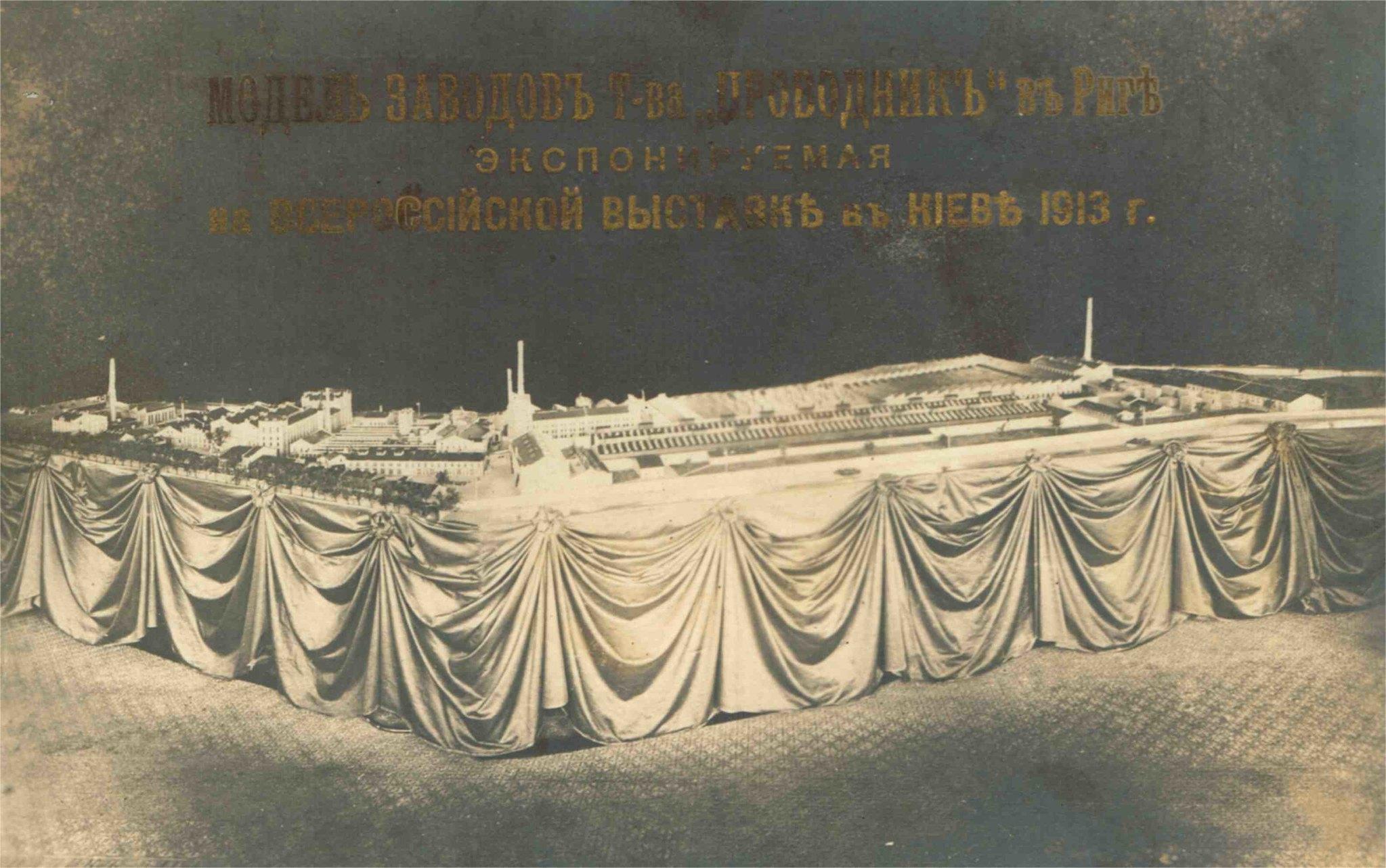 Модель Заводов Т-ва Проводник в Риге экспонируемая на Всероссийской Выставке в Киеве