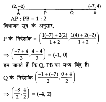 CBSE Sample Papers for Class 10 Maths in Hindi Medium Paper 3 S11