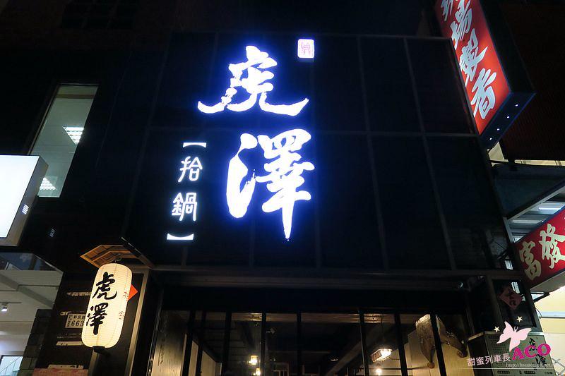 嘉義火鍋 虎澤IMG_9815.JPG