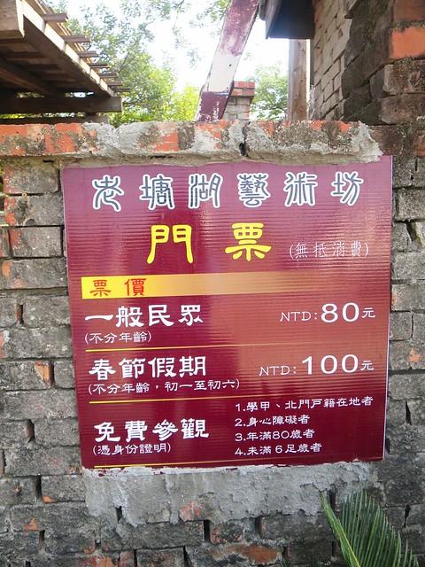 老塘湖藝術村03