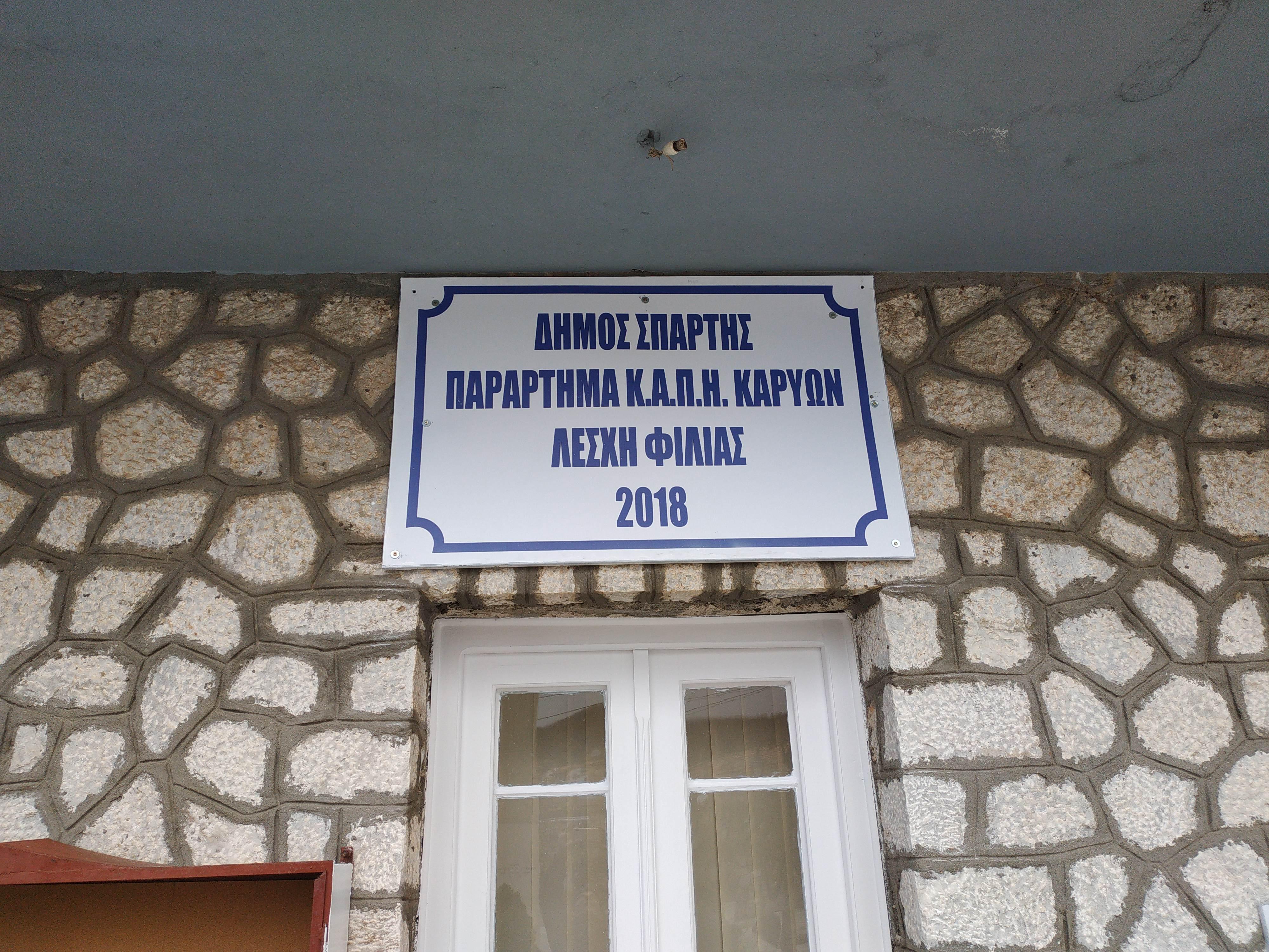 Το ΚΑΠΗ Καρυών και τη Βιβλιοθήκη Καστορείου εγκαινίασε ο Δήμος Σπάρτης