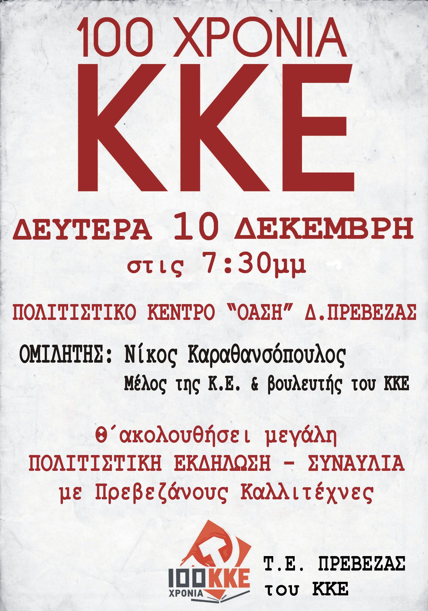 αφισα