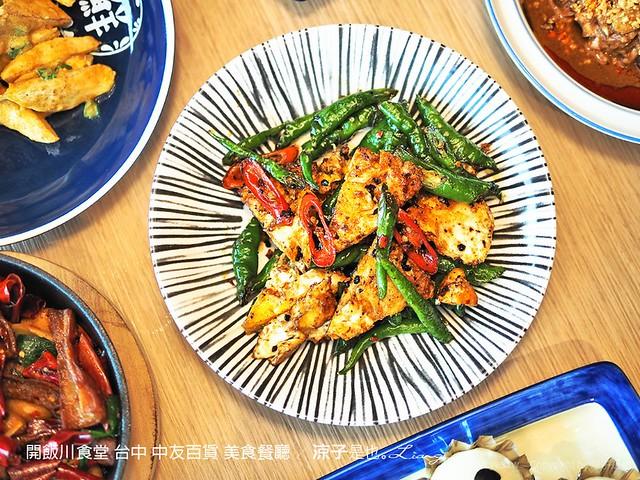開飯川食堂 台中 中友百貨 美食餐廳 29