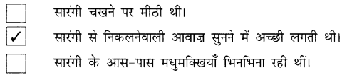 NCERT Solutions for Class 2 Hindi Chapter 10 मीठी सारंगी 1