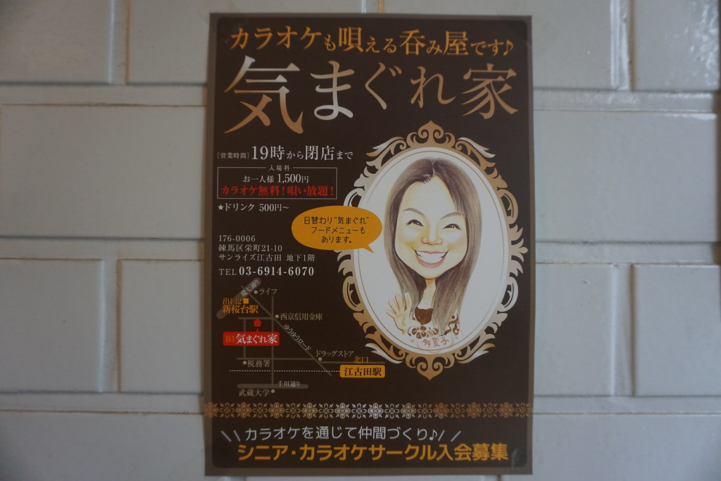 気まぐれ家(新桜台)