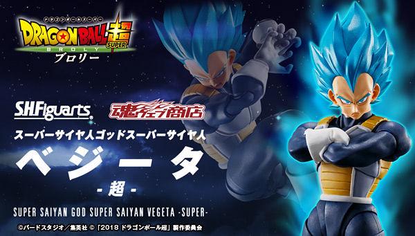 S.H.Figuarts 《七龍珠超 布羅利》「SSGSS 貝吉塔 -超-」 !スーパーサイヤ人ゴッドスーパーサイヤ人ベジータ-超-