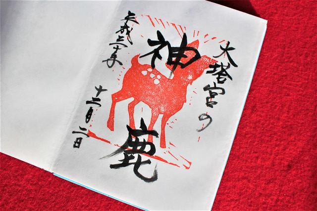 kamakuragu-gosyuin004
