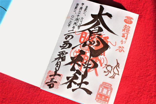 zoushigaya-gosyuin001