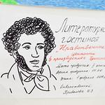 """Литературная гостиная """"Нравственные ценности в произведениях  А.С.Пушкина"""