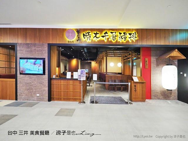 台中 三井 美食餐廳 2
