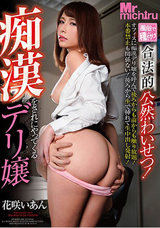 MIST-240 Legitively Openly Obscene!All You Can Do Is Touch It From Behind Even From Behind Calling Miss Deli In The Office!It Does Not Matter About The Production Ban!Cum Shot Launched Live From Behind! Masochistic Deli Who Comes To Be Molested Hanasakana い ん