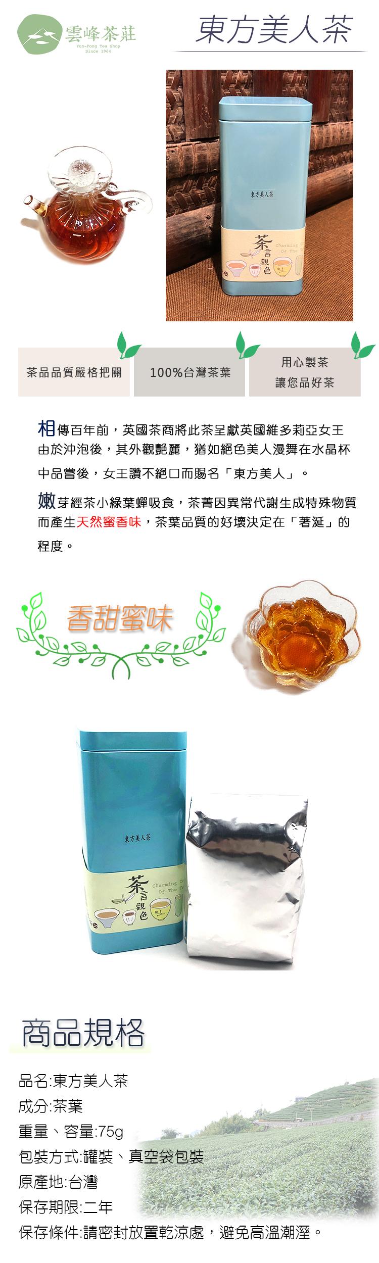東方美人茶-長圖