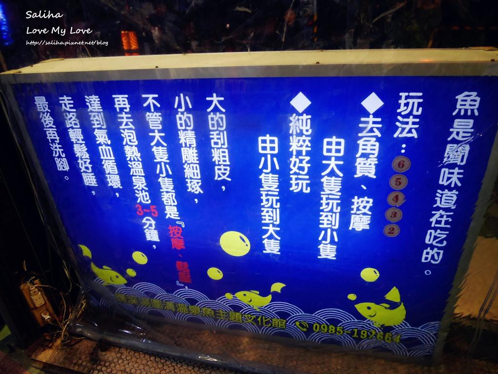 宜蘭礁溪一日遊景點推薦礁溪湯圍溝重口味溫泉魚去角質 (4)