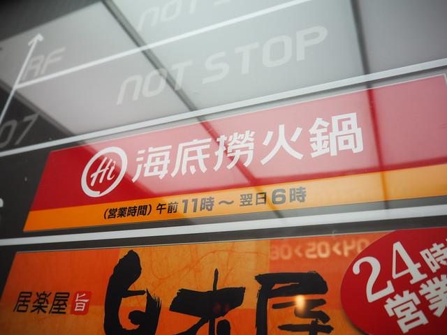 PB210143 海底撈火鍋(カイテイロウヒナベ) 新宿店 ひめごと