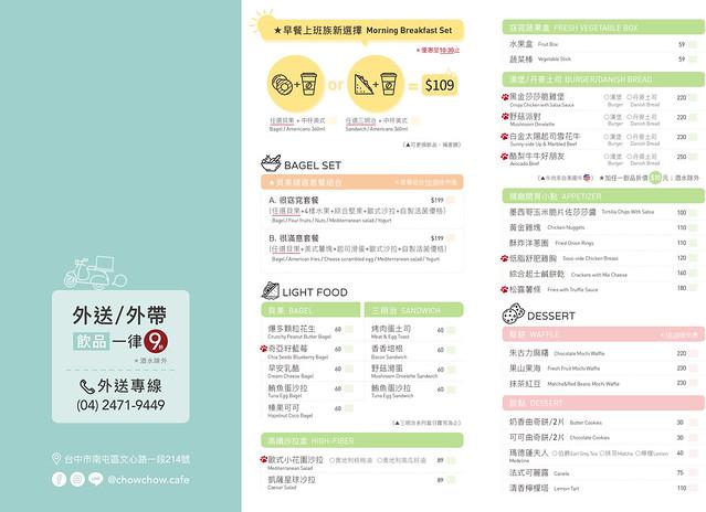 0817-menu-R8-2
