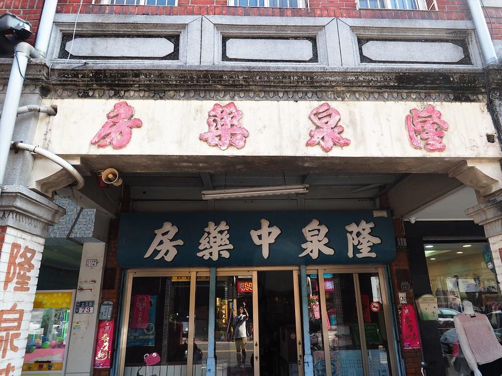 斗六老街 (18)