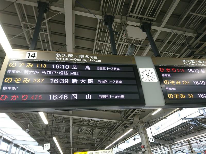 のぞみ113 16時10分発 広島行