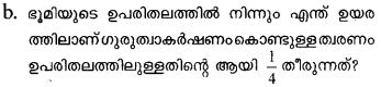 Plus One Physics Model Question Papers Paper 4 20