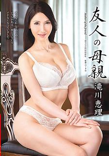 VEC-336 Friend's Mother Eri Takigawa