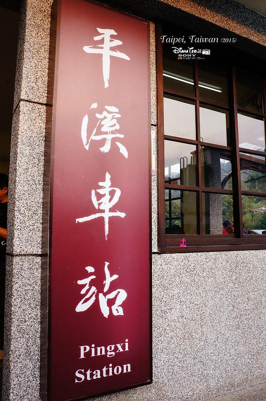 2015 Taiwan Taipei Pingxi Station 1