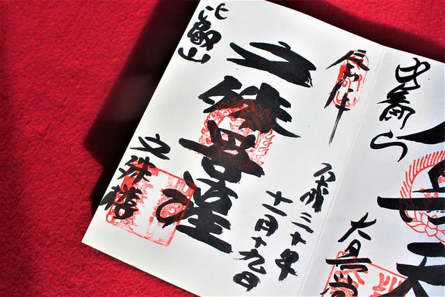 比叡山延暦寺_文殊楼の御朱印「文殊菩薩」