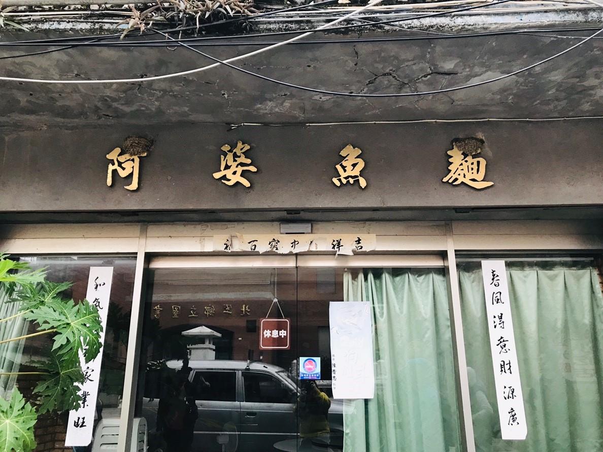 20181207 馬祖北竿 阿婆魚麵店