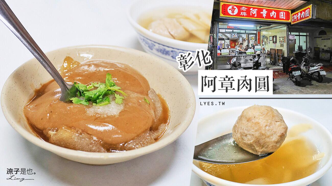 阿章肉圓 彰化 小吃 美食 餐廳