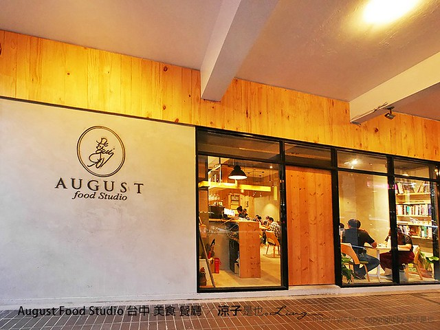 August Food Studio 台中 美食 餐廳 2