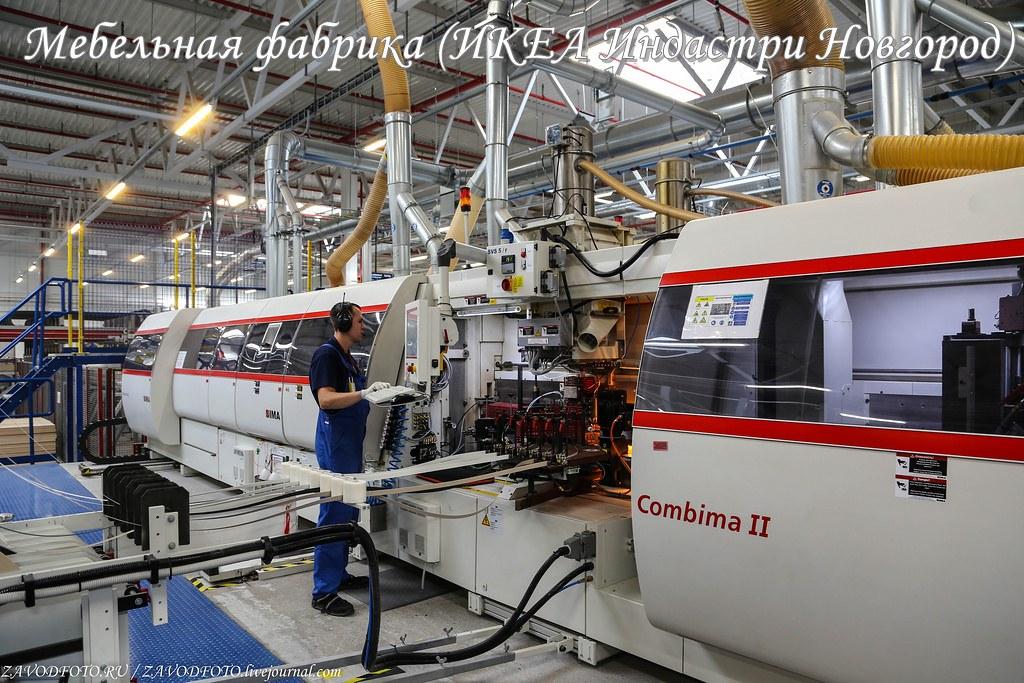 Мебельная фабрика (ИКЕА Индастри Новгород)